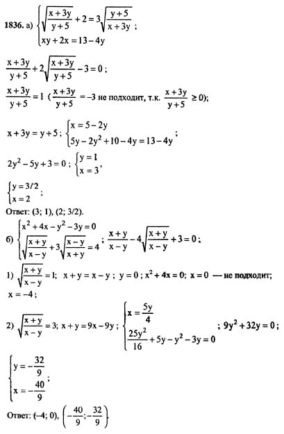 Гдз По Алгебре 10 Класс Мордкович Полное Решение