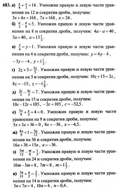гдз по алгебре 7 класс правельные