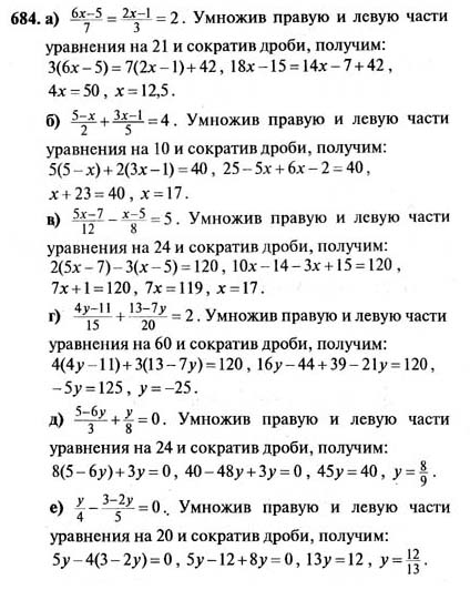 7 алгебра гдз 2019