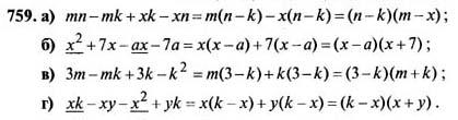 макаревич за класс 7 решебник ю.н по алгебре