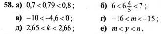 Гдз по алгебре 7 класс 58