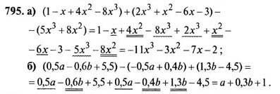 гдз по алгебре 7 класс 34.5