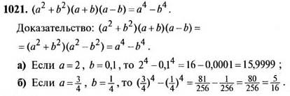 Алгебра 7 Класс Нешков Гдз
