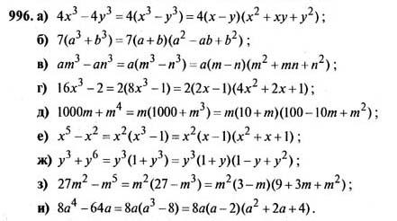 Гдз по алгебре 7 класс 2001 макарычев