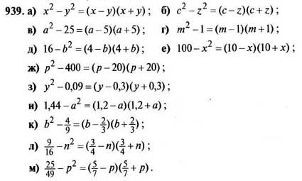 Гдз По Алгебре 7 Класса Стр 24