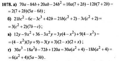 Гдз по алгебре 7 класс номер 70