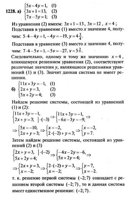 гдз по алгебре 7 класс синий учебник задачник