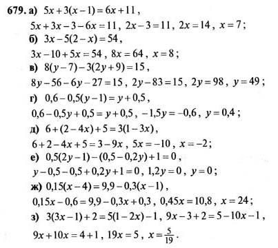 Гдз пол математике 7 класса