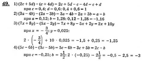 Гдз по алгебре 7 класс номер 128