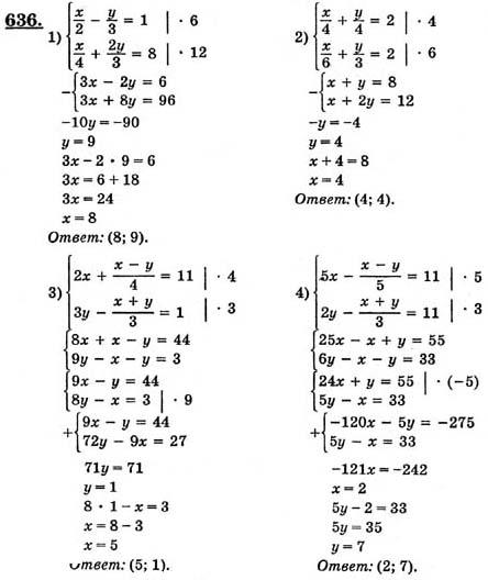 гдз по математеке 7 класс