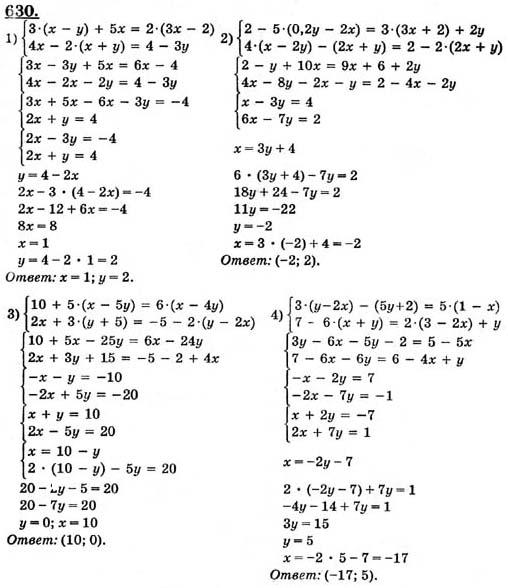Скачять математике гдз класс по 7