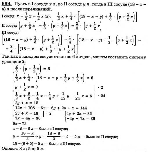 Гдз и алгебра 7 класс 2003