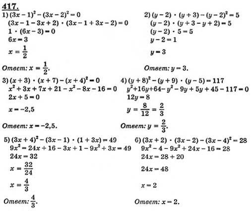 по гдз класс ru алгебре 7