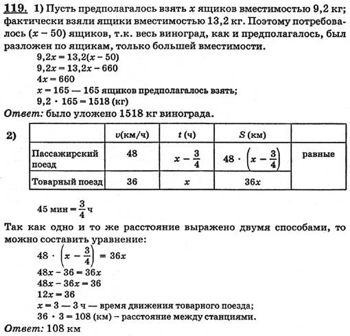 8 гдз по 119 алгебре класс
