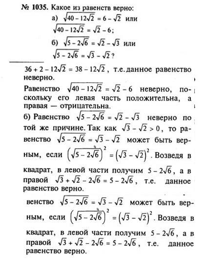 Решебник По Алгебре За 8 Класс Атанасян Номер