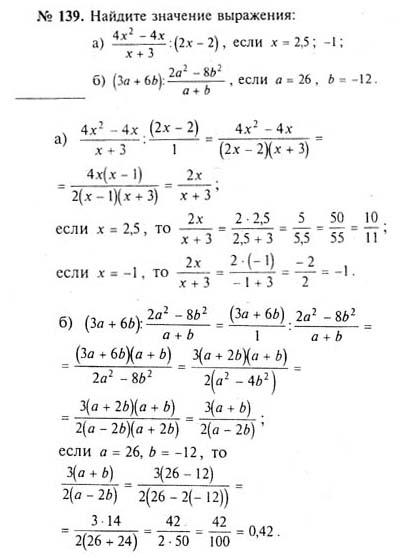 макарычев гдз 8 алгебра язык класс