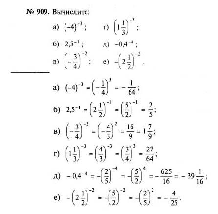 Готовые домашнее задание по математике 8 класс