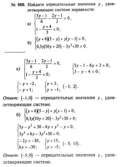 гдз с-7 8 класс алгебра