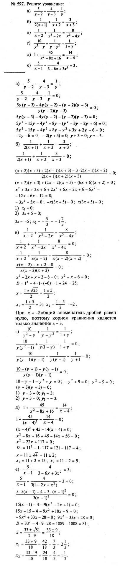 по алгебре с класс гдз рисунками 8