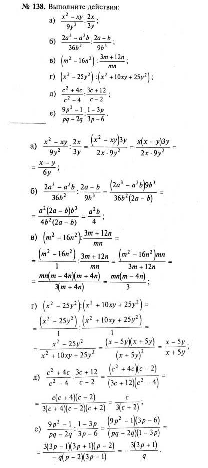 6 3 5 4 алгебра