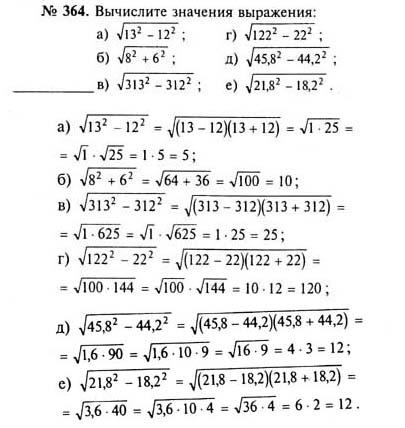 Просвещение 8 макарычев гдз класс алгебре