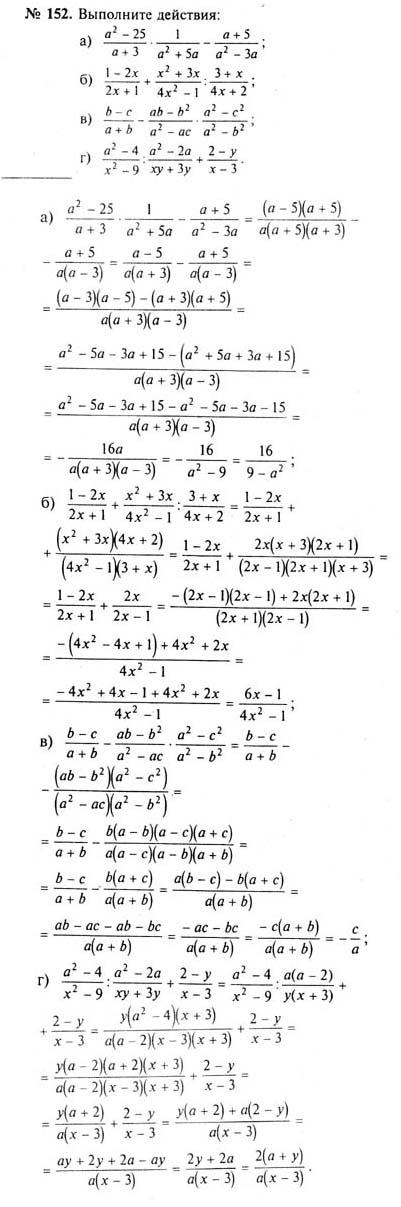 решебник по алгебре 8 класса макаровича