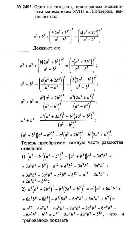 8 задания по класс алгебре гдз готовые