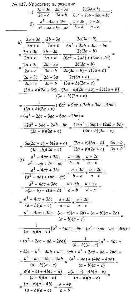 8 класса гдз года 2006 для по алгебре