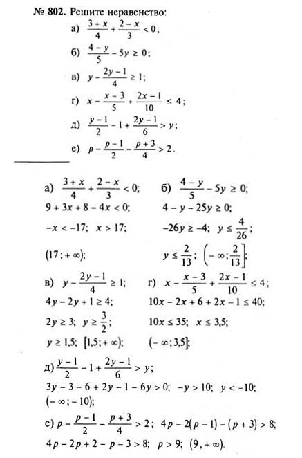 Гдз по алгебре 9 класс номер 197