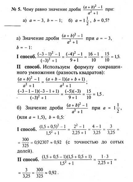 Май Гдз По Алгебре 8 Класс