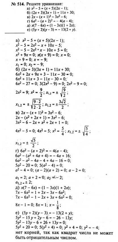 Решите Уравнения Гдз