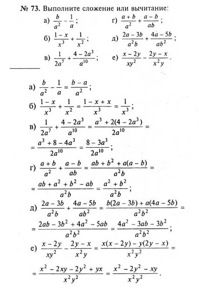 алгебра 8кл макарычев решебник 73