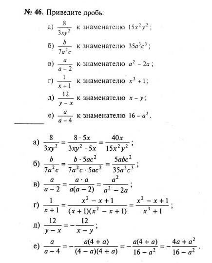 1 часть гдз 8 алгебра макарычев класс