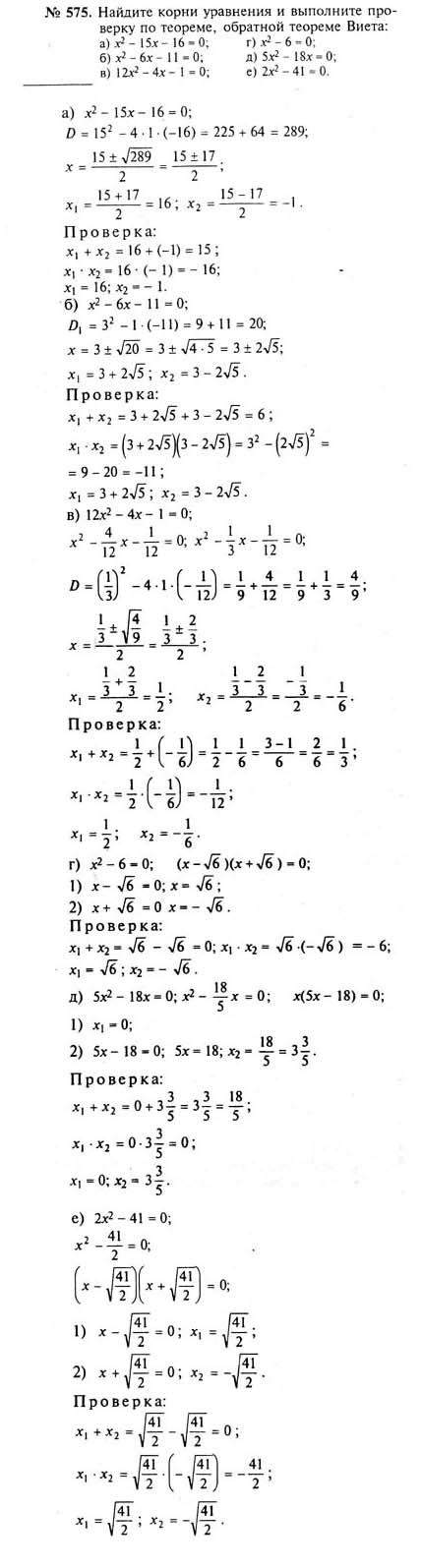 Где Решебник По Алгебре За 7 Класс