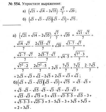 шаныбеков класс гдз алгебра 8