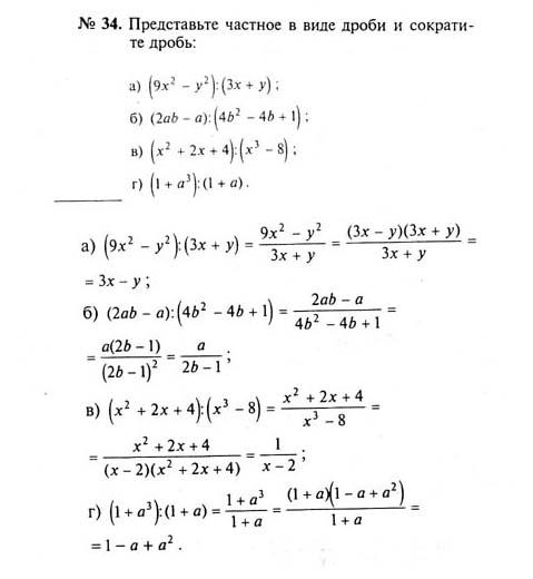 по алгебре 34 страница гдз