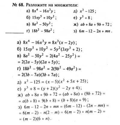 Гдз по математике 8 класс карточки