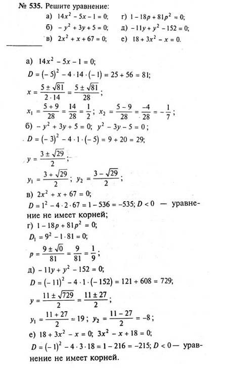 Гдз 8 Класс Алгебра 2019 Год