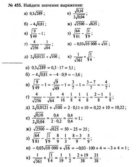 гдз по математике 8 класс 2019 год макарычев