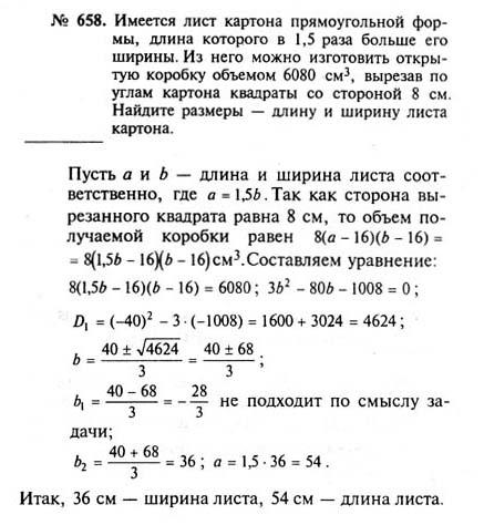 Гдз По Алгебре 7 Класс Номер 658