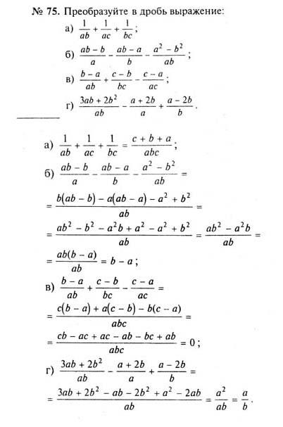 Гдз По Алгебре 7 Класс С.а.теляковский 2000
