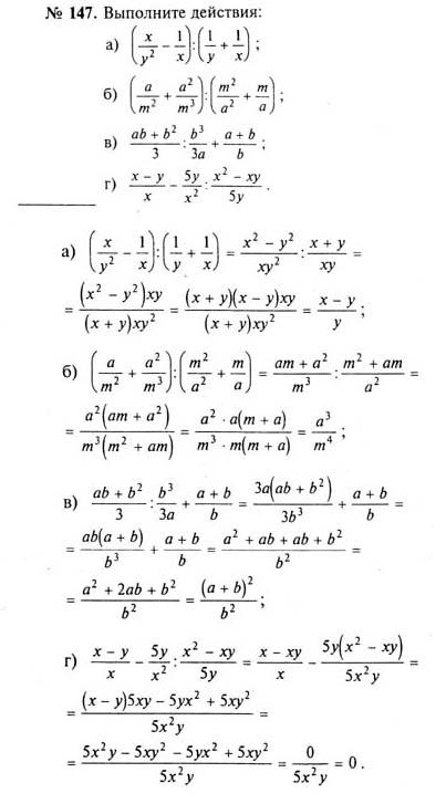 Алгебра 8 Класс Готовое Домашние Задания