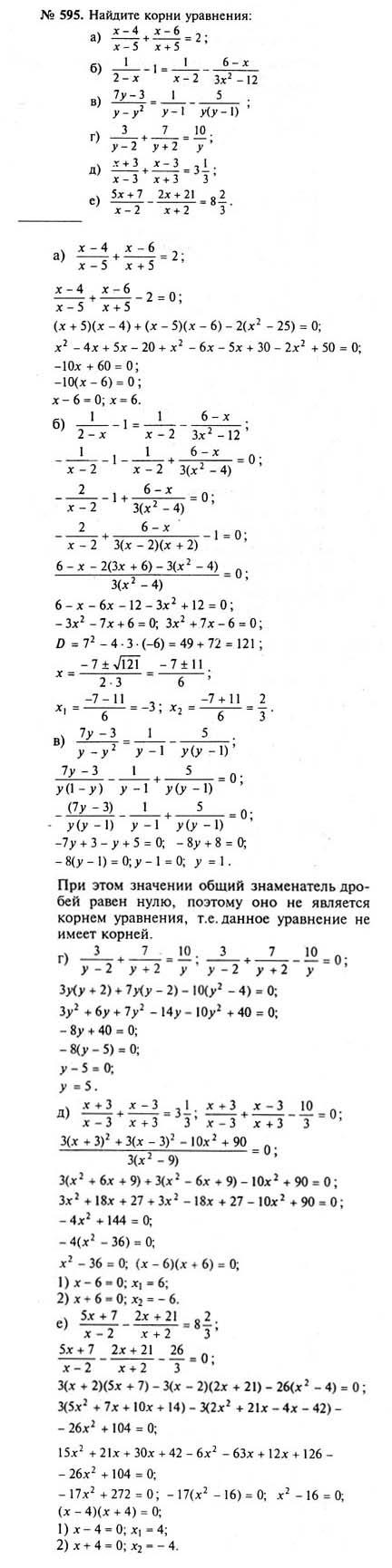 Решебники Гдз 7 Класс Pdf