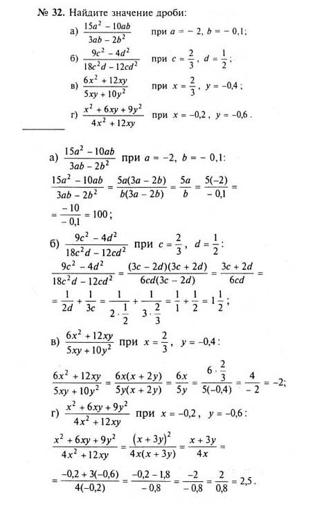Гдз по алгебре 8 класс 7 1