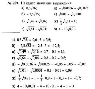 Гдз по математике 8 класс просвещение
