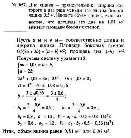 8 по алгебре класс готовые гдз
