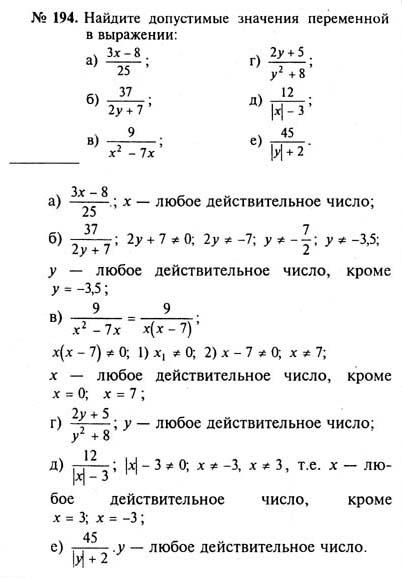н. макарычев,194 класс ю. гдз алгебра, 8