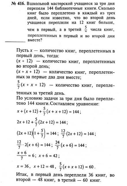 Гдз по алгебре 8 учим