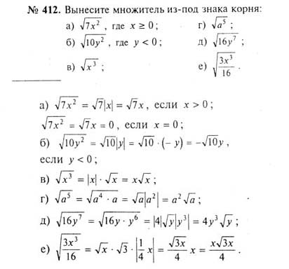 Не h гдз по математике за 7 класс