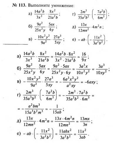 8 класс по 119 гдз алгебре